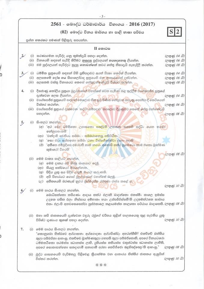 Dharmacharya Exam Past Papers - 2017 - ධර්මාචාර්ය විභාග පසුගිය ප්රශ්න පත්ර