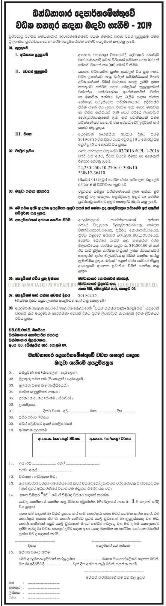 Executioner - Department of Prisons Job Vacancies