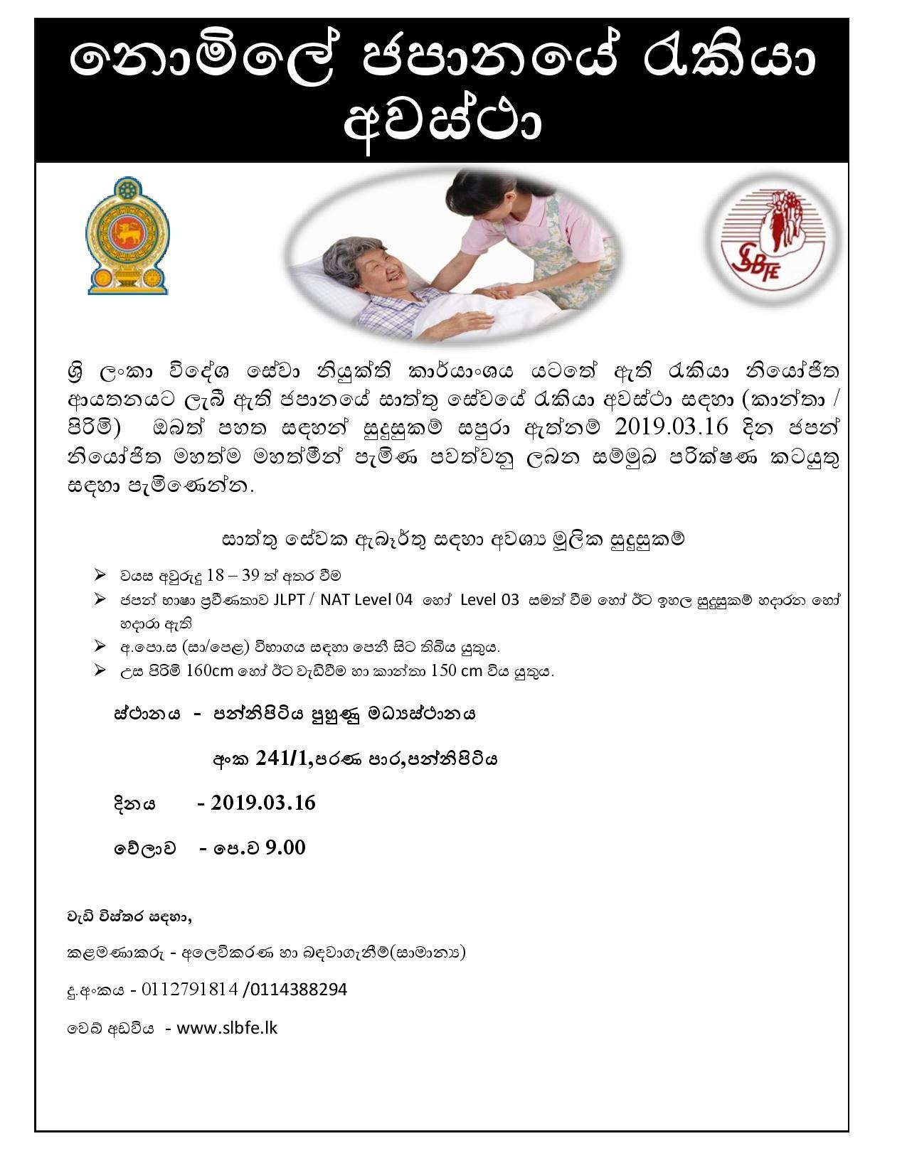 Saththu Sevika Jobs (Japan) - Sri Lanka Foreign Employment