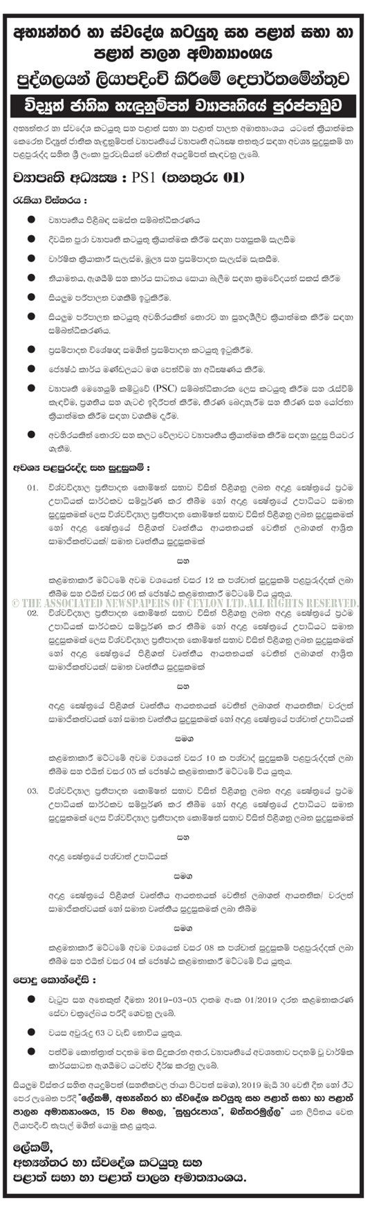 Project Director - Department for Registration of Persons