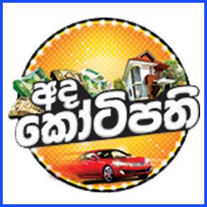 Ada Kotipathi 16-06-2019 (641)