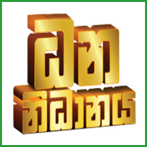 Dhana Nidhanaya 06-05-2021 (510)
