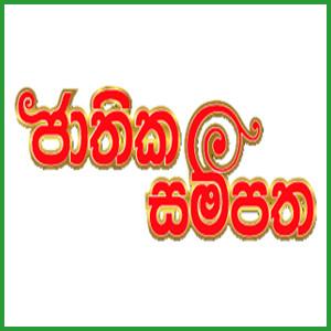 Jathika Sampatha 10-04-2021 (1112)