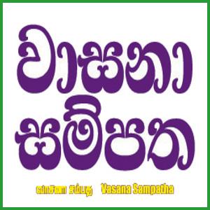 Vasana Sampatha 12-04-2021 (1675)